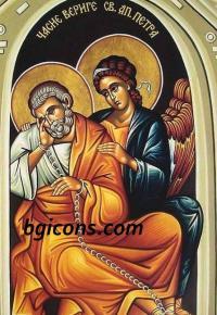 Честни вериги на Свети апостол Петър Първовърховни (каталожен номер 900)